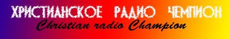 Христианское радио Чемпион